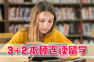 山东大学3+2国际本硕连读课程